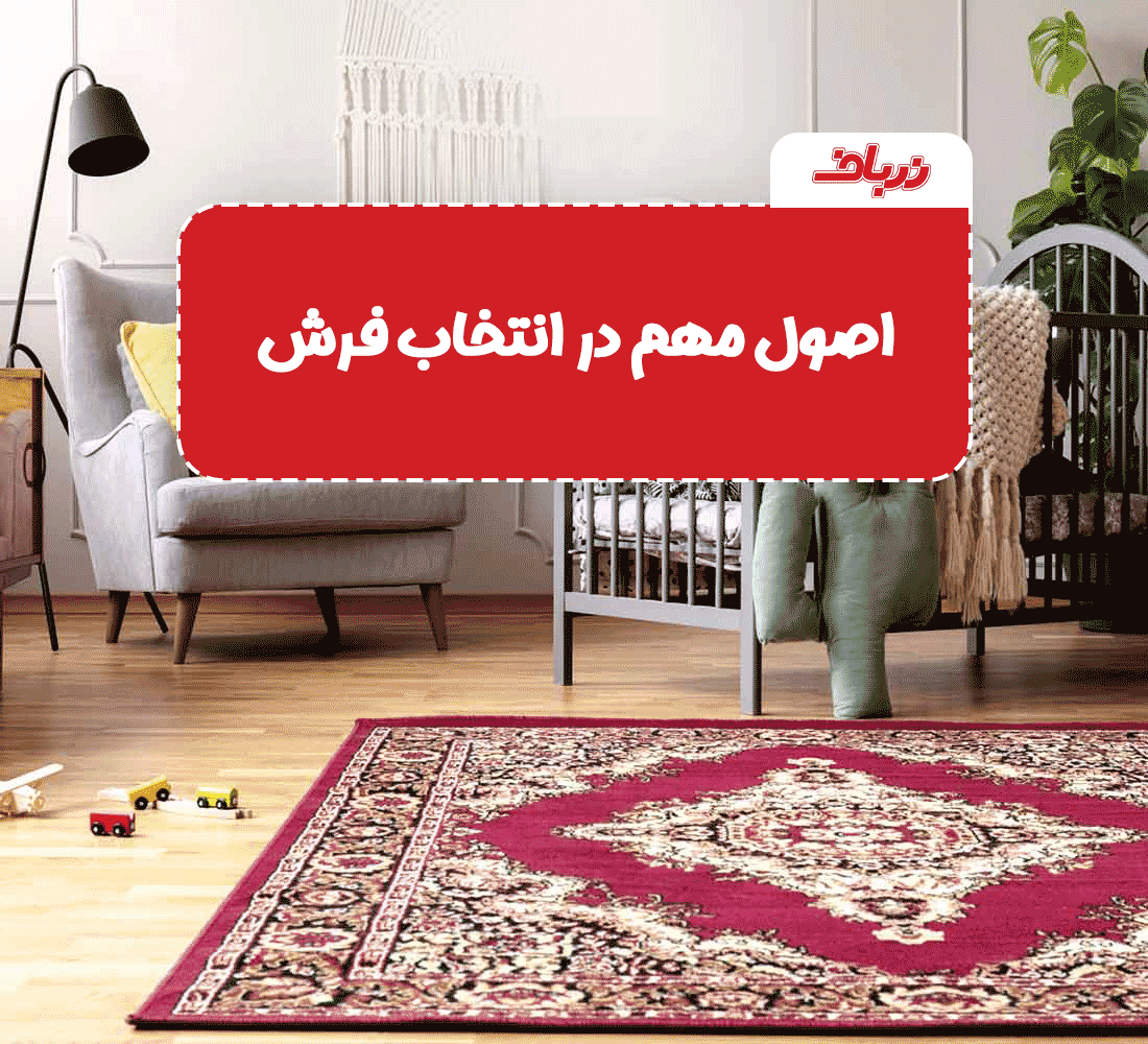 اصول انتخاب فرش